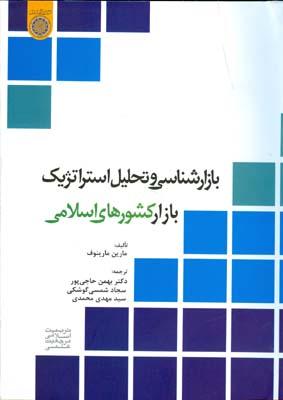 بازارشناسي وتحليل استراتژيك بازاركشورهاي اسلامي مارينوف(حاجي پور) امام صادق