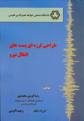 طراحي لرزه اي پست هاي انتقال نيرو (محمدي) خواجه نصير