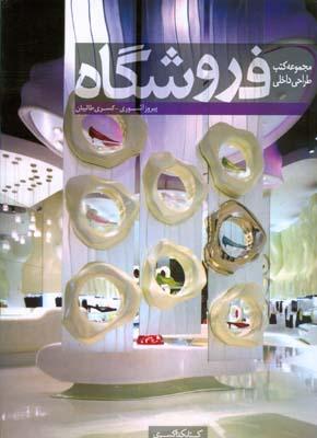 مجموعه كتب طراحي داخلي فروشگاه (آشوري) كسري