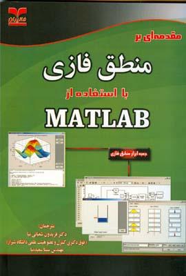 مقدمه اي بر منطق فازي با MATLAB (شعباني نيا) خانيران