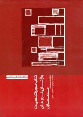 كتاب مرجع كانسپت واژگان فرم هاي معماري وايت (كياني) وارش