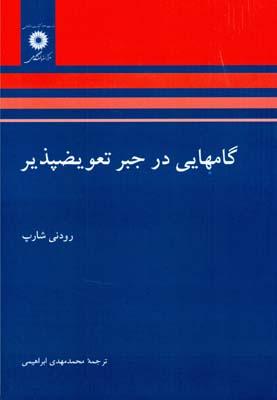 گامهايي در جبر تعويضپذير شارپ (ابراهيمي) مركز نشر