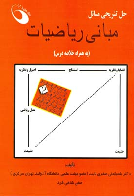 حل تشريحي مسائل مباني رياضيات به همراه خلاصه درس (صفري ثابت) حفيظ