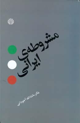 مشروطه ي ايراني (آجوداني) اختران