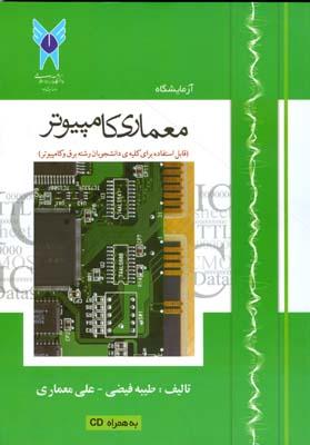 آزمايشگاه معماري كامپيوتر (فيضي) آزاد اسلامي نيشابور