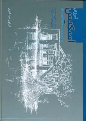 آموزش اسكيس در معماري و معماري منظر (اميد آذري) پرهام نقش