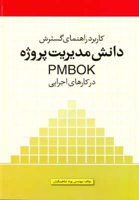كاربرد راهنماي گسترش دانش مديريت پروژه pmbokدركارهاي اجرايي(شاهبيگيان)پارسه