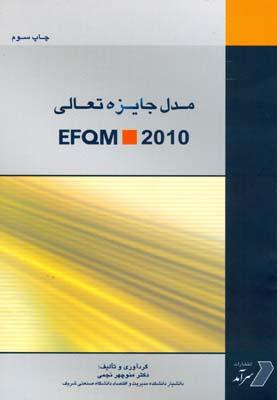 مدل جايزه تعالي efqm 2010 (نجفي) سرآمد