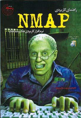 راهنماي كاربردي NMAP نرم افزار كاربردي هك و ضدهك (جوكار) آرياپژوه