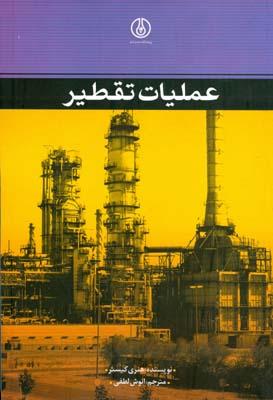 عمليات تقطير كيستر (لطفي) پژوهشگاه صنعت نفت