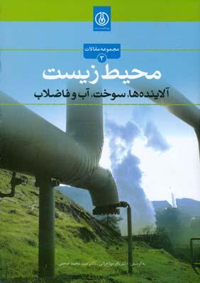محيط زيست آلاينده ،سوخت ، آب و فاضلاب مجموعه 3 (مهاجراني) پژوهشگاه صنعت نفت