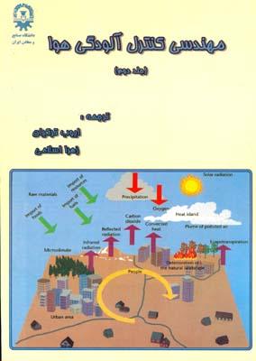 مهندسي كنترل آلودگي هوا جلد 2 دنورز (تركيان) صنايع و معادن