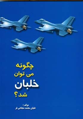 چگونه مي توان خلبان شد؟ (شجاعي فر) شركت توسعه كتابخانه هاي ايران