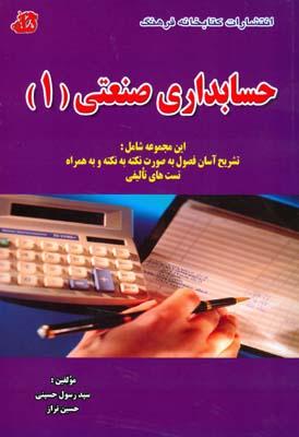 حسابداري صنعتي 1 (حسيني) كتابخانه فرهنگ