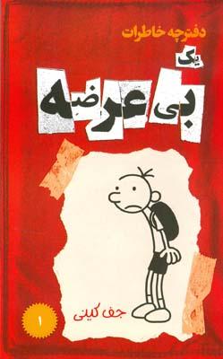 دفترچه خاطرات يك بي عرضه جلد 1 كيني (باصري) نشر كوچك