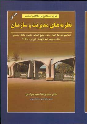 مروري جامع بر نظريه هاي مديريت و سازمان جلد 1 (جوادين) نگاه دانش
