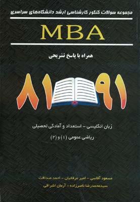 مجموعه سوالات ارشد دانشگاه هاي سراسري MBA سال 81-91 (آقاسي) نگاه دانش