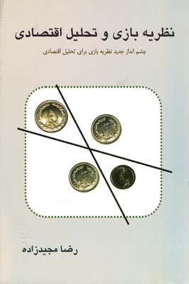 نظريه بازي و تحليل اقتصادي (مجيدزاده) مهدي رضايي