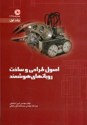 اصول طراحي و ساخت روباتهاي هوشمند (اسماعيلي) دانش پژوهان برين