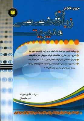 مروري جامع بر زبان تخصصي مديريت (عارف) كتاب نوين
