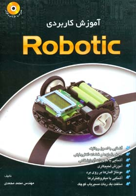 آموزش كاربردي Robatic (محمدي) برگ زيتون