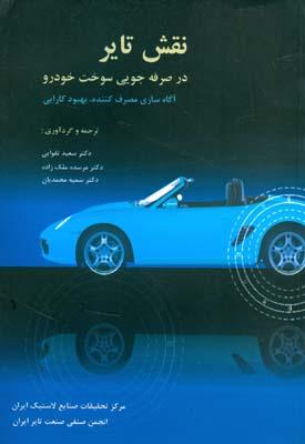 نقش تاير در صرفه جويي سوخت خودرو شوراي تحقيقات آمريكا(تقوايي)فراز انديش سبز