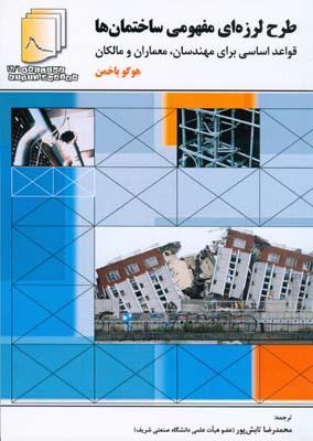 طرح لرزه اي مفهومي ساختمان ها باخمن (تابش پور ) فدك