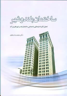ساختمان بلند و شهر (بمانيان) نشر شهر