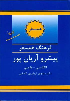 فرهنگ همسفر پيشرو آريان پور انگليسي - فارسي (آريان پور) دانشيار