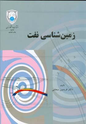 زمين شناسي نفت (سحابي) دانشگاه تهران