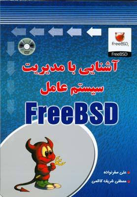 آشنايي با مديريت سيستم عامل FreeBSD (صفرنواده) زيگوارت