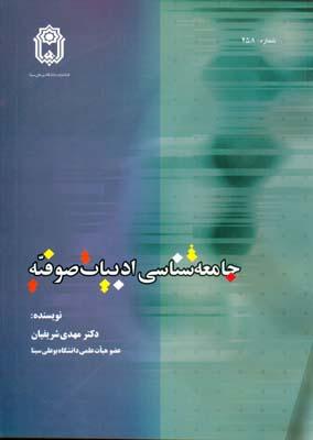 جامعه شناسي ادبيات صوفيه (شريفيان) بوعلي سينا