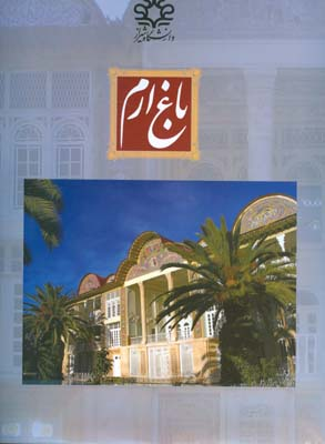 باغ ارم (شريف) دانشگاه شيراز