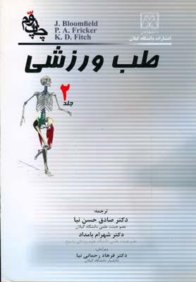 طب ورزشي بلومفيلد جلد 2 (حسن نيا) دانشگاه گيلان