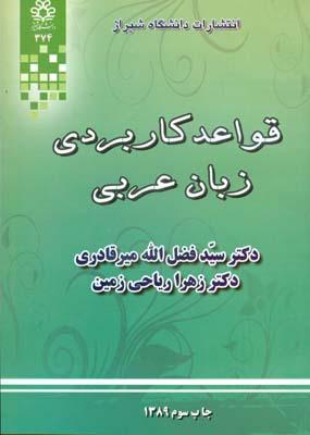قواعد كاربردي زبان عربي (ميرقادري) دانشگاه شيراز