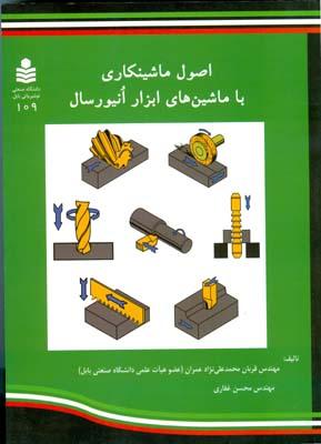 اصول ماشينكاري با ماشين ابزار انيورسال (محمدعلي نژاد عمران) صنعتي بابل