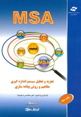 تجزيه و تحليل سيستم اندازه گيري msa (گودرزي) تحقيقات