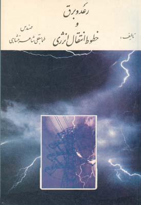 رعد و برق و خطوط انتقال فشار قوي (شاهرخشاهي) مولف