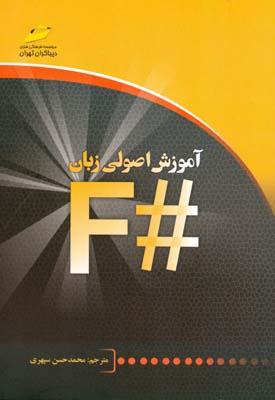 آموزش اصولي زبان #f اسميت (سپهري) ديباگران