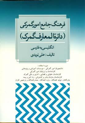 فرهنگ جامع امور گمركي انگليسي-فارسي (نويدي) نويدي
