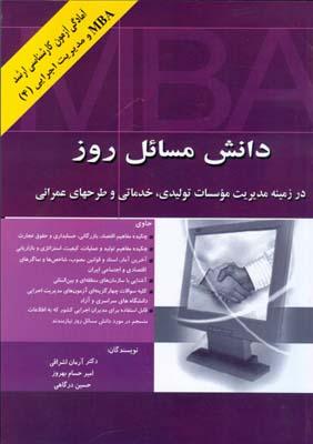 ارشد دانش مسائل روز MBA و مديريت اجرايي جلد 4 (اشراقي) نگاه دانش