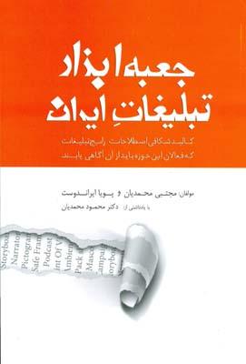 جعبه ابزار تبليغات ايران (محمديان) مهربان نشر
