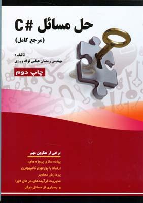 حل مسائل #C مرجع كامل (عباس نژاد ورزي) فن آوري نوين