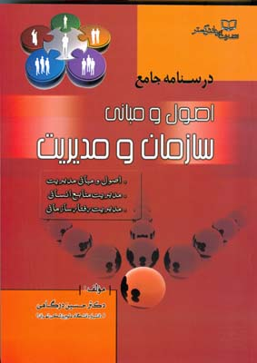 درسنامه جامع اصول و مباني سازمان و مديريت (درگاهي) دانش گستر