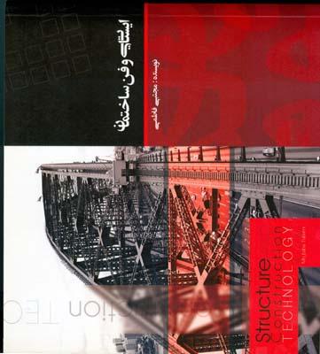 ايستايي و فن ساختمان (فاطمي) گنج هنر