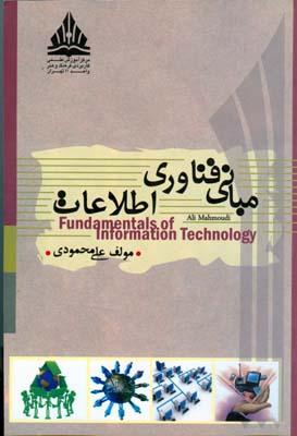 مباني فناوري اطلاعات (محمودي) فارسيران