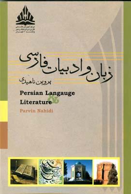 زبان و ادبيات فارسي (ناهيدي) فارسيران