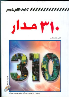 310 مدار (قنبري يوسف آباد) كانون نشر علوم