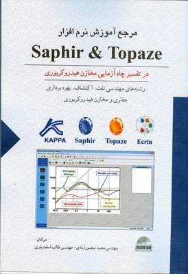 مرجع آموزش نرم افزار Saphir & Topaze (منصورآباد) ستايش