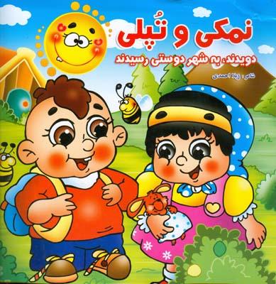 نمكي و تپلي (احمدي) آواي نور
